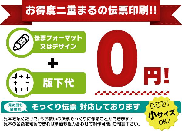 お得度二重まるの伝票印刷!!