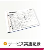 サービス実施記録(訪問介護記録)