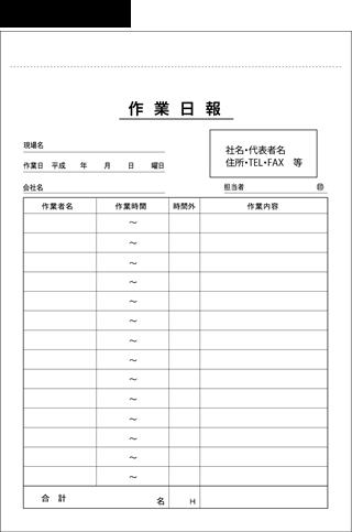 作業日報サンプルレイアウト