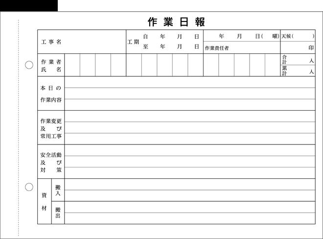 作業日報サンプルレイアウト2